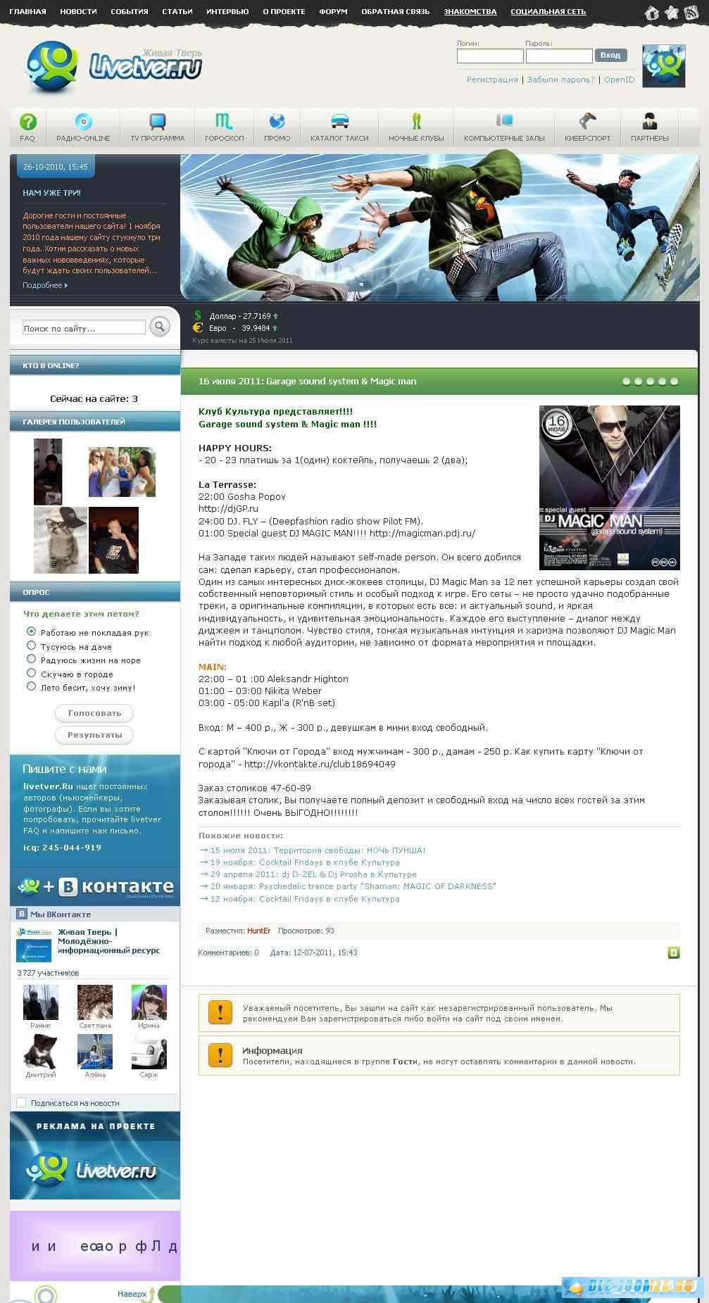 сайт знакомств для православных христиан без регистрации