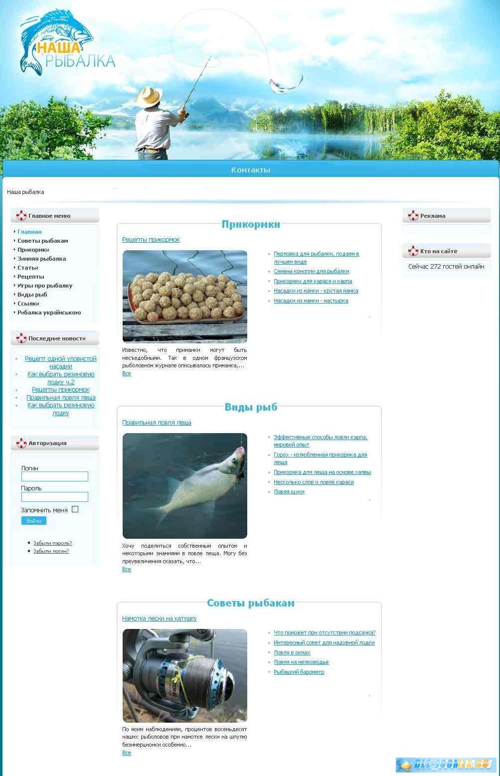 Бесплатные шаблоны для рыболовного сайта