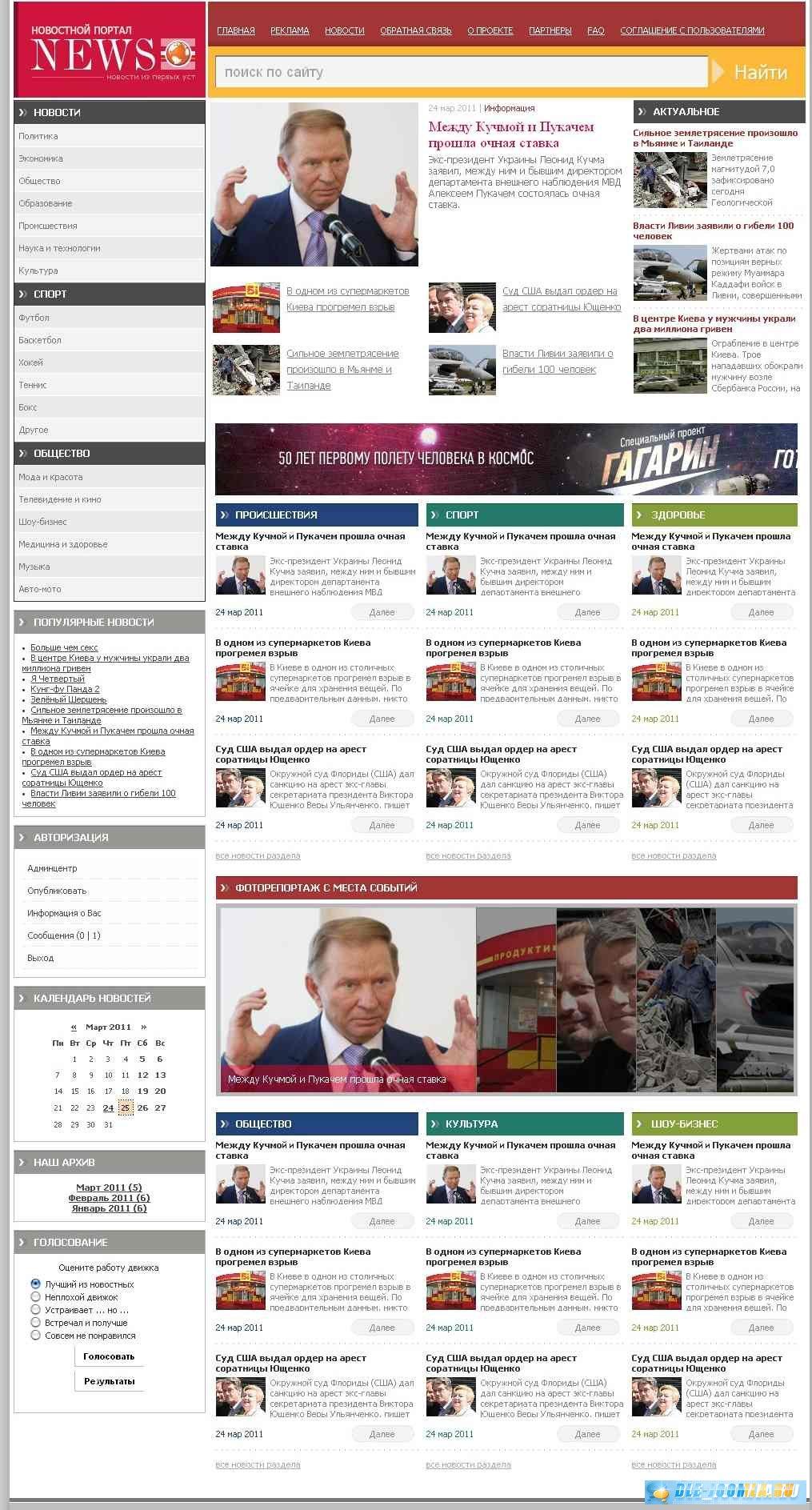 Как сделать картинку в новостях сайта