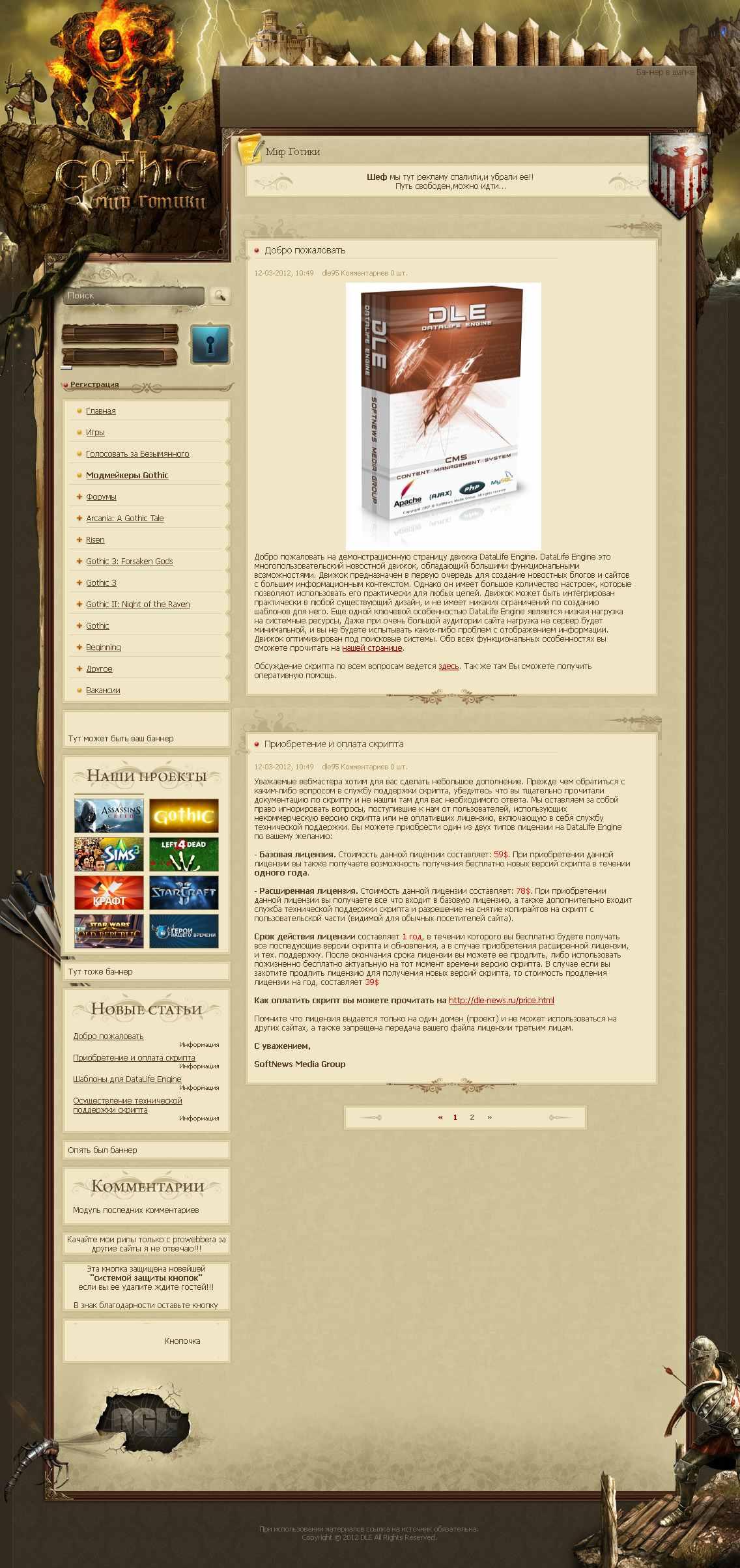 Шаблон игрового портала game portal для dle 94