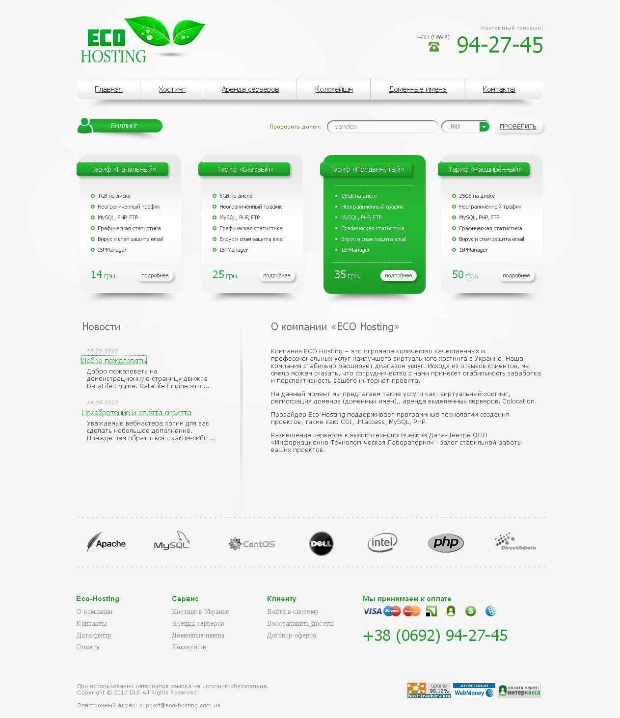 Название шаблона: корпоративный сайт v10 год: 2015 автор: elitrusikom движок (cms): dle 104 (utf-8) основные цвета