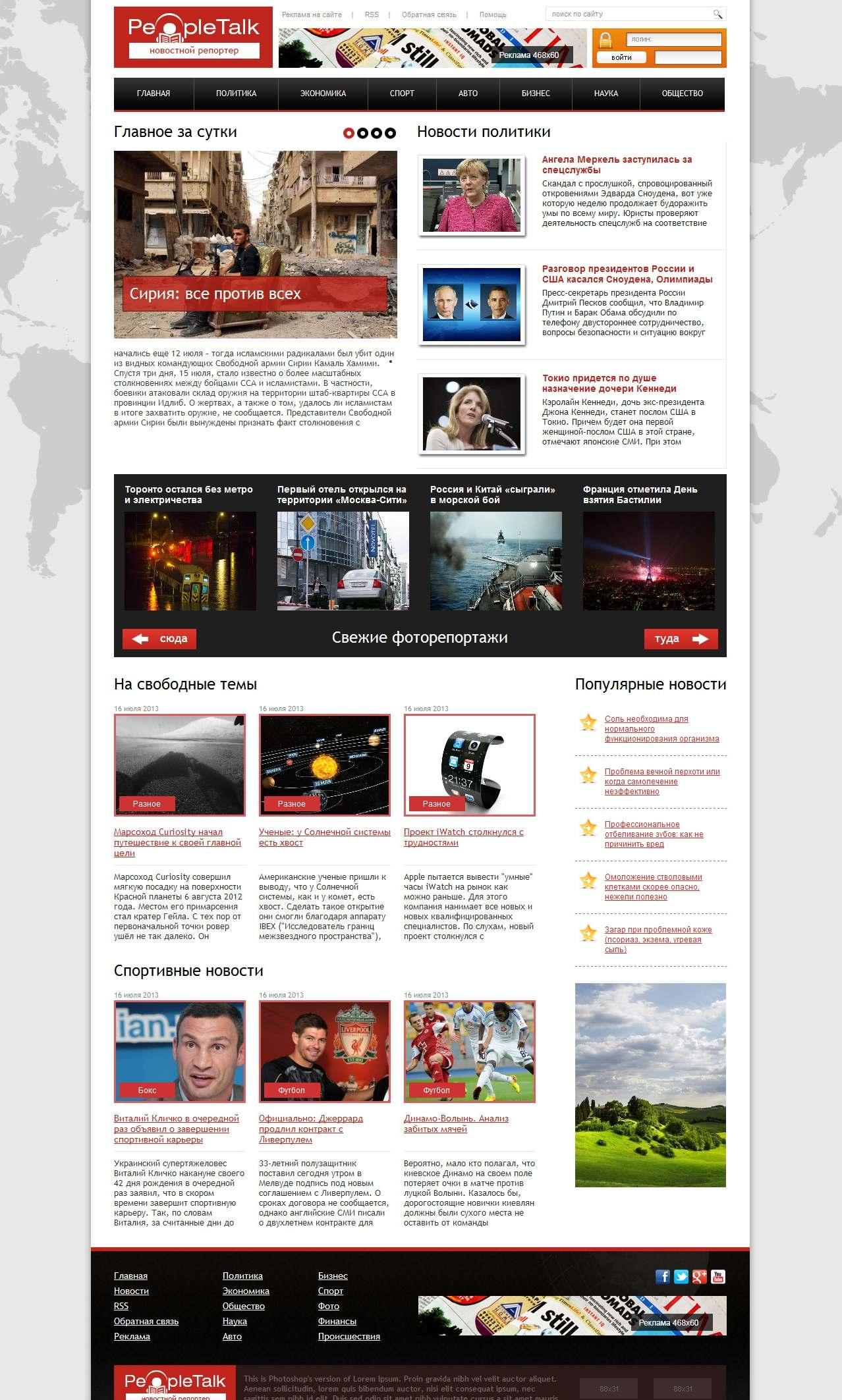 Новостной портал шаблон html